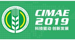 2019国际智慧农业展览会  第十届中国国际现代农业博览会