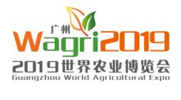 2019世界農業博覽會