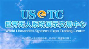 WUSC2019世界無人系統大會
