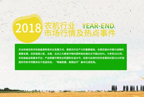 2018 农机行业市场行情及热点事件大盘点