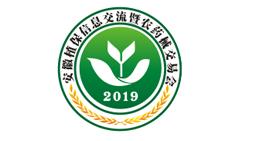 2019第八届中国安徽国际农业博览会暨中国安徽现代农业机械装备展览会