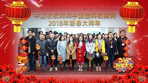 中国农机网2018年新春祝福