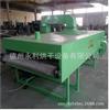 山东永利定制米糠烘干机 小型带式干燥设备